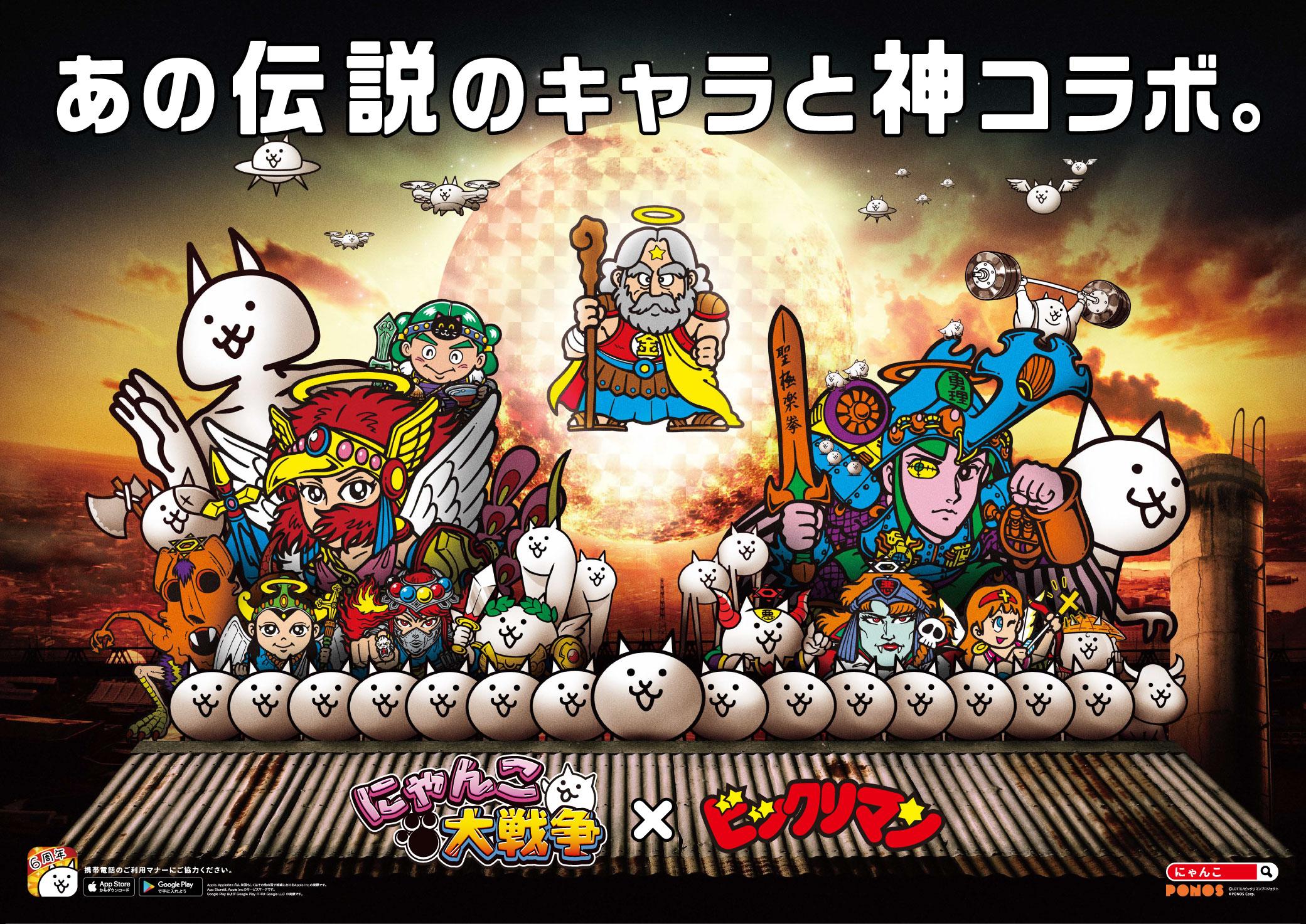『にゃんこ大戦争』が「ビックリマン」とコラボ決定&事前SNSキャンペーン開始!