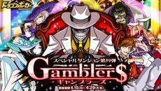 『ドラゴンポーカー』にて新スペシャルダンジョン「Gamblers」が開催!