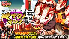 『ぼくらの甲子園!ポケット』4/16より新イベントがスタート!