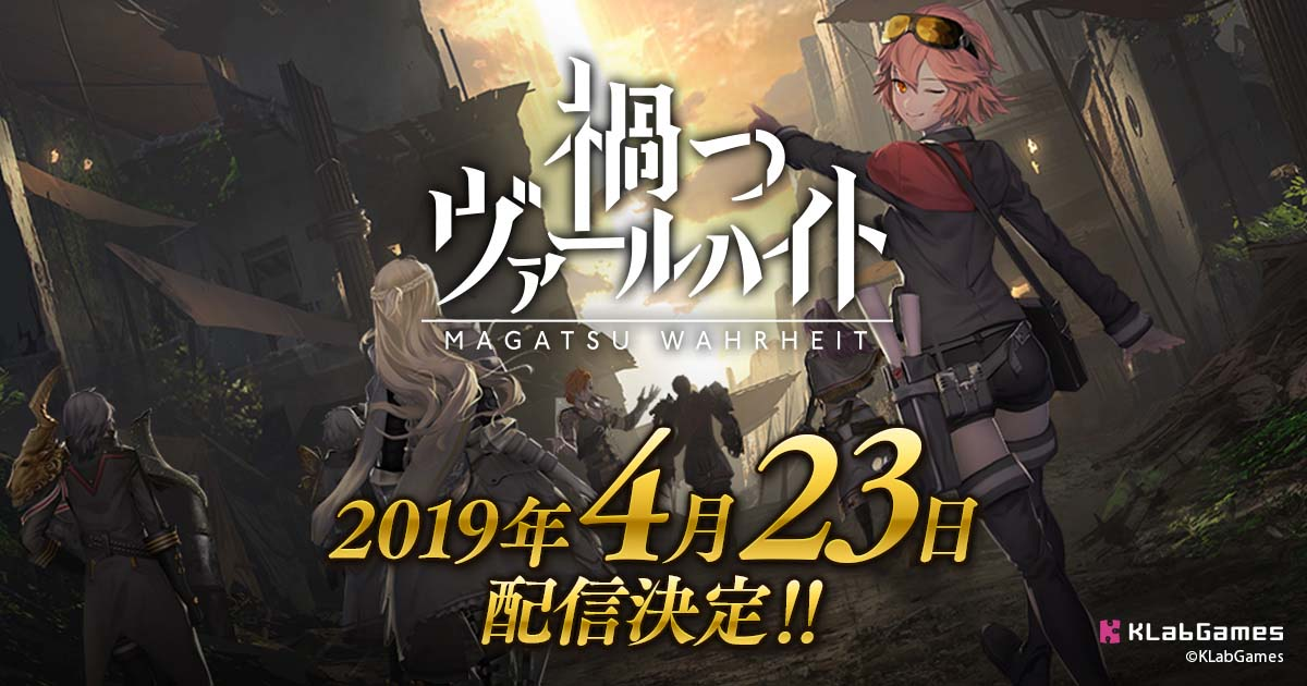 『禍つヴァールハイト』モバイルオンラインRPGのリリース日が4/23に決定!
