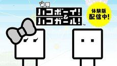 『ハコボーイ!&ハコガール!』体験版が本日4/18から配信スタート!