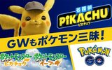 『Pokémon GO』幻のポケモン「メルタン」の色違いが期間限定で再登場!
