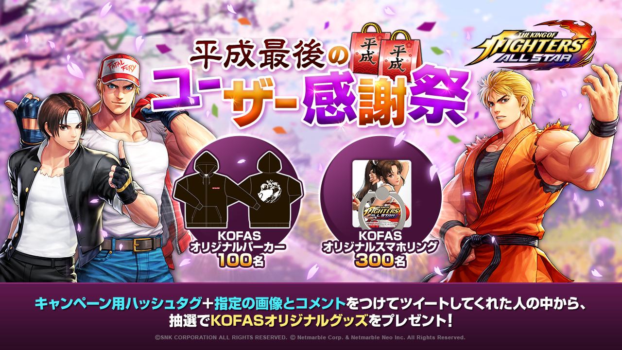 『KOF ALLSTAR』平成最後のユーザー感謝祭を開催中!