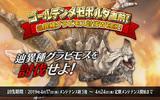 『モンスターハンター フロンティアZ』辿異種グラビモス討伐WEEKが開催中!