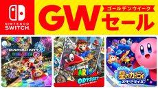 「Nintendo Switch ゴールデンウィーク セール」4/25から開催!