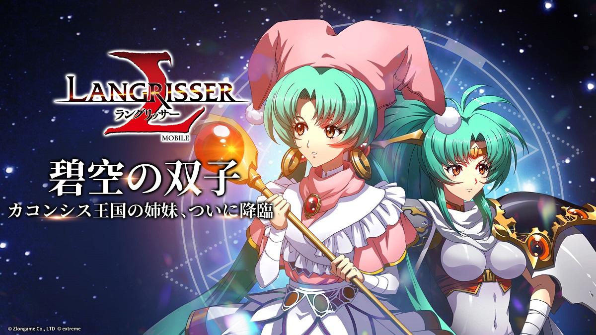 『ラングリッサー モバイル』双子キャラが登場&新ストーリー追加!