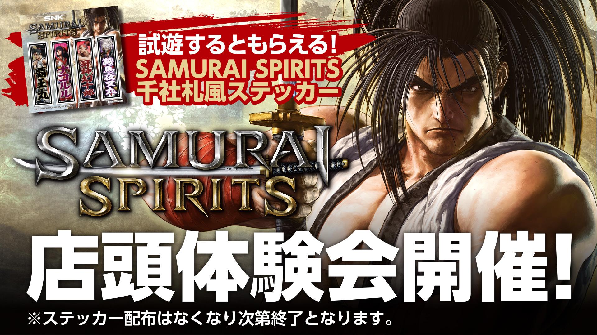 『SAMURAI SPIRITS』をいち早く楽しめる店頭体験会が開催!