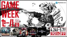 「GAME WEEKセール」PS Storeで最大90%OFFのセールが開催中!