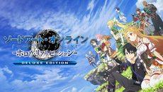 『ソードアート・オンライン -ホロウ・リアリゼーション-』Switchで発売!