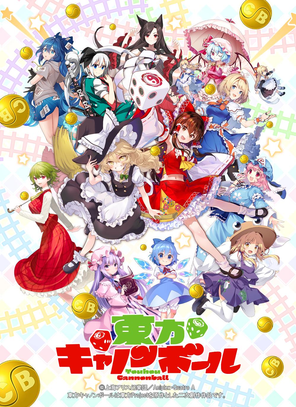 『東方キャノンボール』事前登録キャンペーンがスタート&新PVも公開!