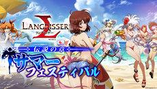 『ラングリッサー モバイル』期間限定イベント「サマーフェスティバル」を開催!
