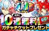 『ホップステップジャンパーズ』無料10連ガチャチケットを全員にプレゼント!