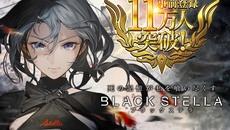 『BLACK STELLA -ブラックステラ-』5/15に初の公式生放送が決定!