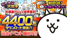 『にゃんこ大戦争』4400万ダウンロード突破記念で「ゆるゲゲ」とのコラボ開始!