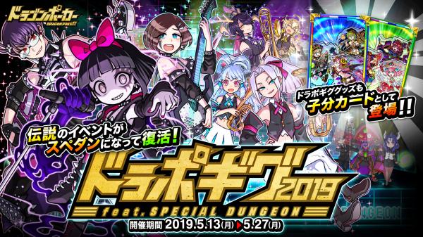 『ドラゴンポーカー』6周年記念スペシャルダンジョンやキャンペーンを開始!