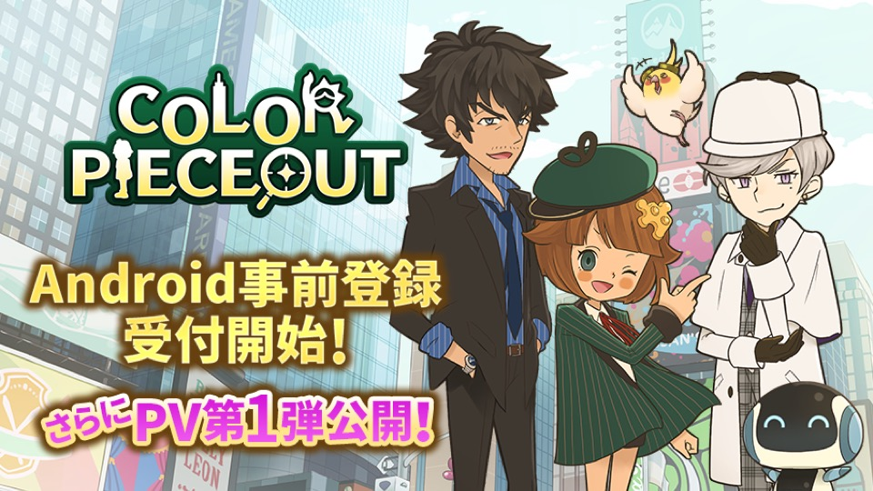 『COLOR PIECEOUT』Android向け事前登録を開始&PVを公開!