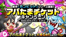『城とドラゴン』新作リリース記念で「アバたまチケットキャンペーン」を開催!