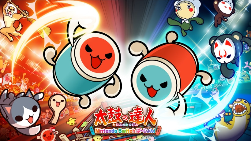 『太鼓の達人 Nintendo Switchば~じょん!』新対戦モードが登場!