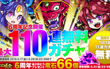 『ドラゴンポーカー』にて「6周年記念最大無料110連ガチャ」が開催中!