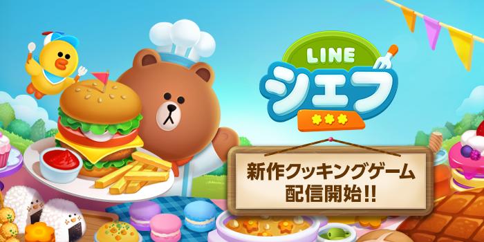 『LINE シェフ』クッキング×コレクションゲームが世界同時配信スタート!