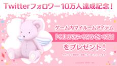 『カードキャプターさくら ハピネスメモリーズ』フォロワー10万人達成プレゼント!