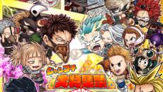 『ジャンプチ ヒーローズ』ジャンプチ大特集祭  僕のヒーローアカデミア編を開催!