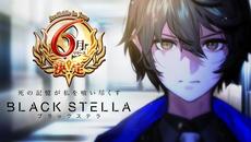 『BLACK STELLA -ブラックステラ-』6月リリース決定&事前登録開始!