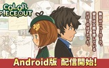 『COLOR PIECEOUT(カラーピーソウト)』Android版の配信開始!
