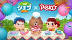 『LINE シェフ』が『ペコちゃん』とコラボ開始&限定LINEスタンプも配信!