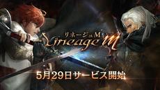 『リネージュM』日本での正式サービス開始&各種イベントやキャンペーンも!