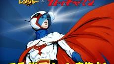 『LINE レンジャー』が『科学忍者隊ガッチャマン』とコラボレーション開始!