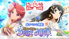 『スタリラ』新イベント「花嫁に祝福を Deux JUNO」が開催中!