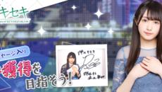 『欅のキセキ』新イベント「クルージングナイト~謎解きはパーティーのあとで」開催!