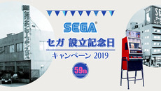 「セガ 設立記念日キャンペーン 2019」公式Twitterで5日間実施!