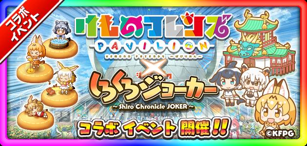『けものフレンズぱびりおん』×『しろくろジョーカー』コラボイベント開催!