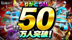 『ガンビット(GUNBIT)』登録ユーザー数「50万人突破キャンペーン」開催!