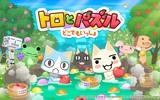 『トロとパズル~どこでもいっしょ~』シリーズ最新作が2019年サービス開始決定!