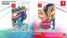 『ポケットモンスター ソード・シールド』2019年11月15日に全世界同時発売!