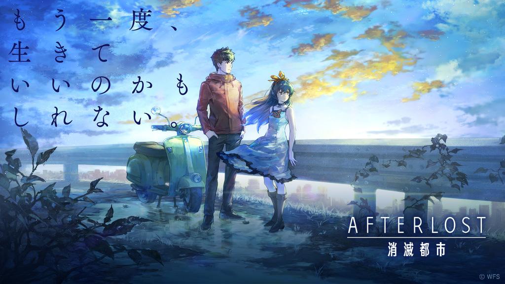 『AFTERLOST - 消滅都市』日本を含む世界5つの国と地域でサービス開始!