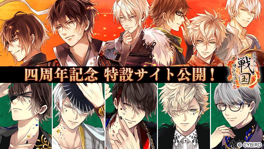 『イケメン戦国◆時をかける恋』四周年記念特設サイトを公開&キャンペーン実施!