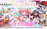 『クラッシュフィーバー』×『劇場版 魔法少女まどか☆マギカ』コラボイベント開催!