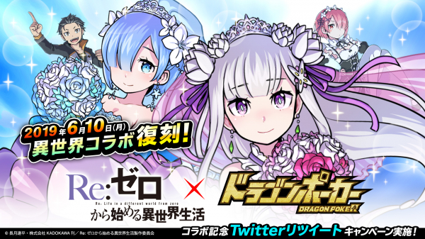 『ドラゴンポーカー』×『Re:ゼロから始める異世界生活』6/10よりコラボ開催!