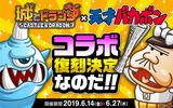 『城とドラゴン』×『天才バカボン』6/14より復刻コラボイベント開催決定!