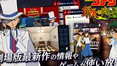 """『劇場版名探偵コナン 業火の向日葵』のサービスが""""auスマートパス""""において提供開始!"""