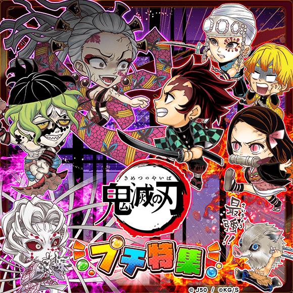 『ジャンプチ ヒーローズ』が「『鬼滅の刃』アニメ化記念 プチ特集祭」を開催!