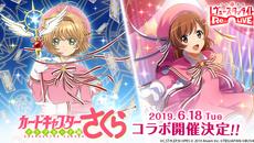 『スタリラ』が『カードキャプターさくら クリアカード編』とのコラボ開催決定!
