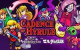 『ケイデンス・オブ・ハイラル』Nintendo Switchで配信開始!