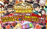 『ジャンプチ ヒーローズ』6/17より「500万DL突破記念祭」をスタート!