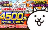 『にゃんこ大戦争』4500万ダウンロード突破記念イベントを6/17より開催!