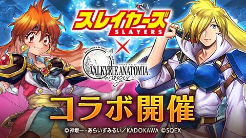 『VALKYRIE ANATOMIA』が『スレイヤーズ』とのコラボ第2弾を開催!